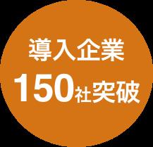 導入企業150社突破
