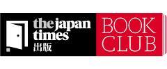 ジャパンタイムズ BOOK CLUB